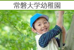 常磐大学幼稚園